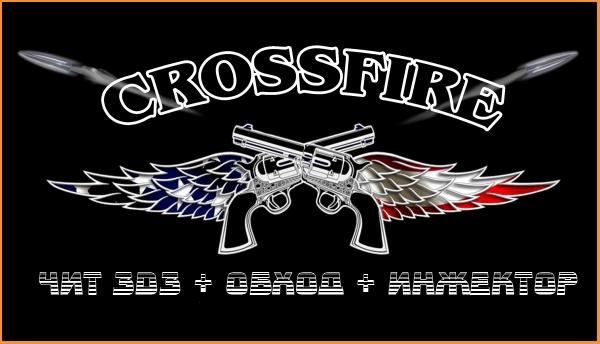 Скачать читы для Crossfire