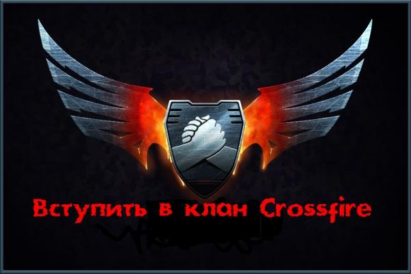 Кланы Кроссфаер вступить в клан